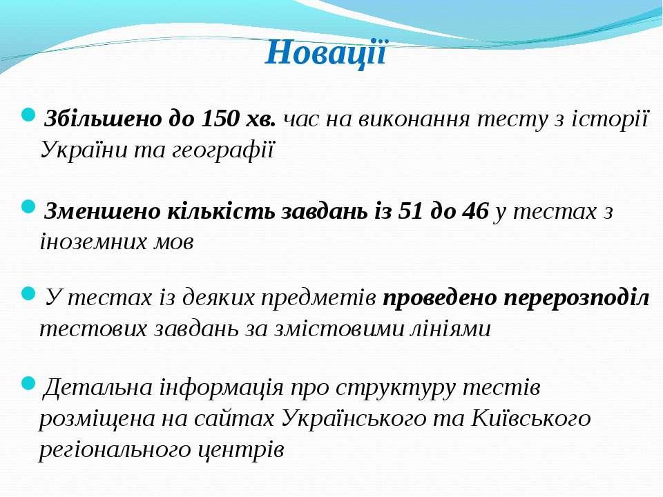 Новації Збільшено до 150 хв. час на виконання тесту з історії України та геог...