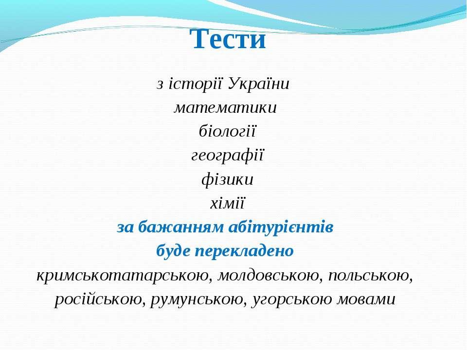 з історії України математики біології географії фізики хімії за бажанням абіт...