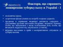 Фактори, що сприяють поширенню туберкульозу в Україні - 1 економічна криза; с...