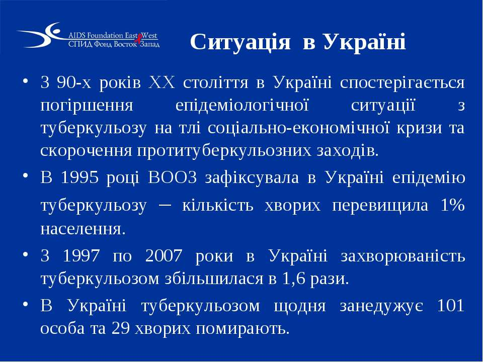 Ситуація в Україні З 90-х років ХХ століття в Україні спостерігається погірше...