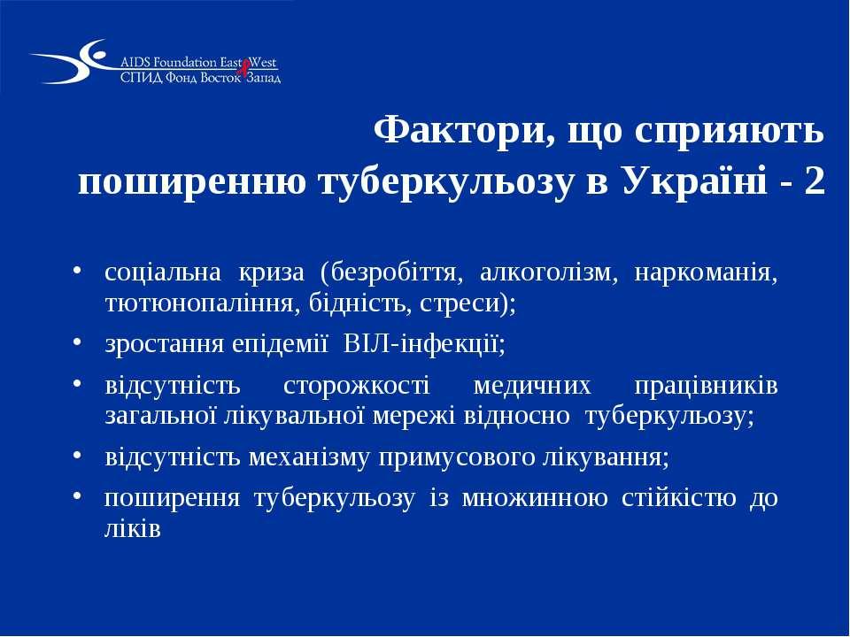 Фактори, що сприяють поширенню туберкульозу в Україні - 2 соціальна криза (бе...