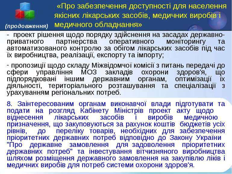 - проект рішення щодо порядку здійснення на засадах державно-приватного партн...