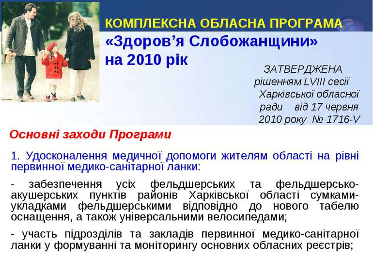 КОМПЛЕКСНА ОБЛАСНА ПРОГРАМА «Здоров'я Слобожанщини» на 2010 рік ЗАТВЕРДЖЕНА р...