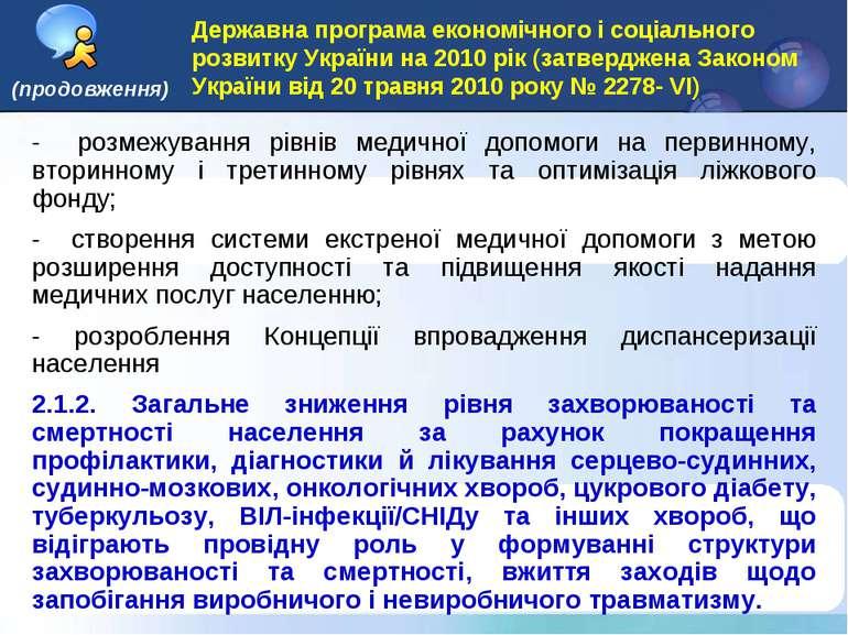 Державна програма економічного і соціального розвитку України на 2010 рік (за...