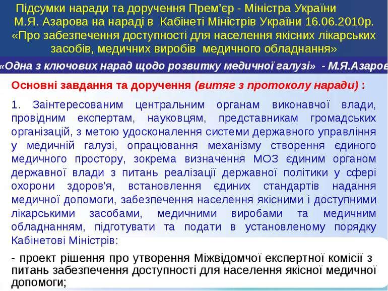 Підсумки наради та доручення Прем'єр - Міністра України М.Я. Азарова на нарад...