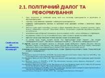 2.1. ПОЛІТИЧНИЙ ДІАЛОГ ТА РЕФОРМУВАННЯ Ruslan - null