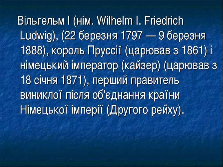 Вільгельм I (нім. Wilhelm I. Friedrich Ludwig), (22 березня 1797 — 9 березня ...