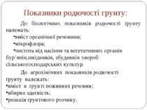 Показники родючості грунту: До біологічних показників родючості ґрунту належа...