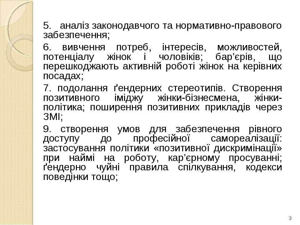 5. аналіз законодавчого та нормативно-правового забезпечення; 6. вивчення пот...