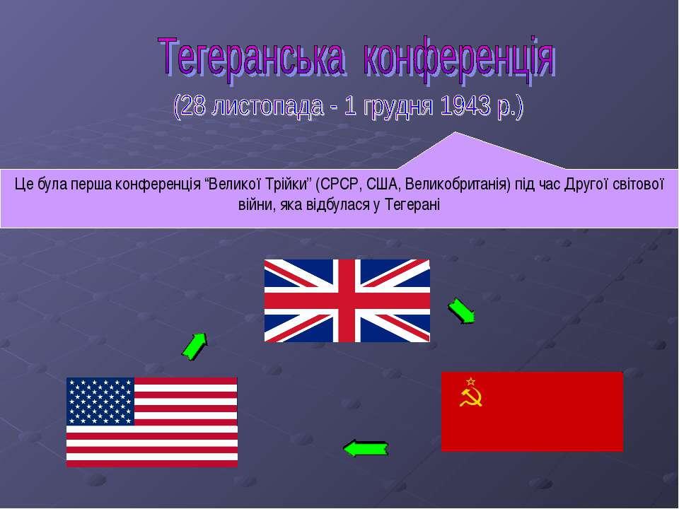 """Це була перша конференція """"Великої Трійки"""" (СРСР, США, Великобританія) під ча..."""