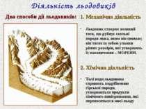 Діяльність льодовиків 2. Хімічна діяльність Талі води льодовика сприяють подр...