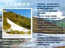 Л а в и н и Лавини – великі маси снігу, які зриваються з великої висоти і зсу...