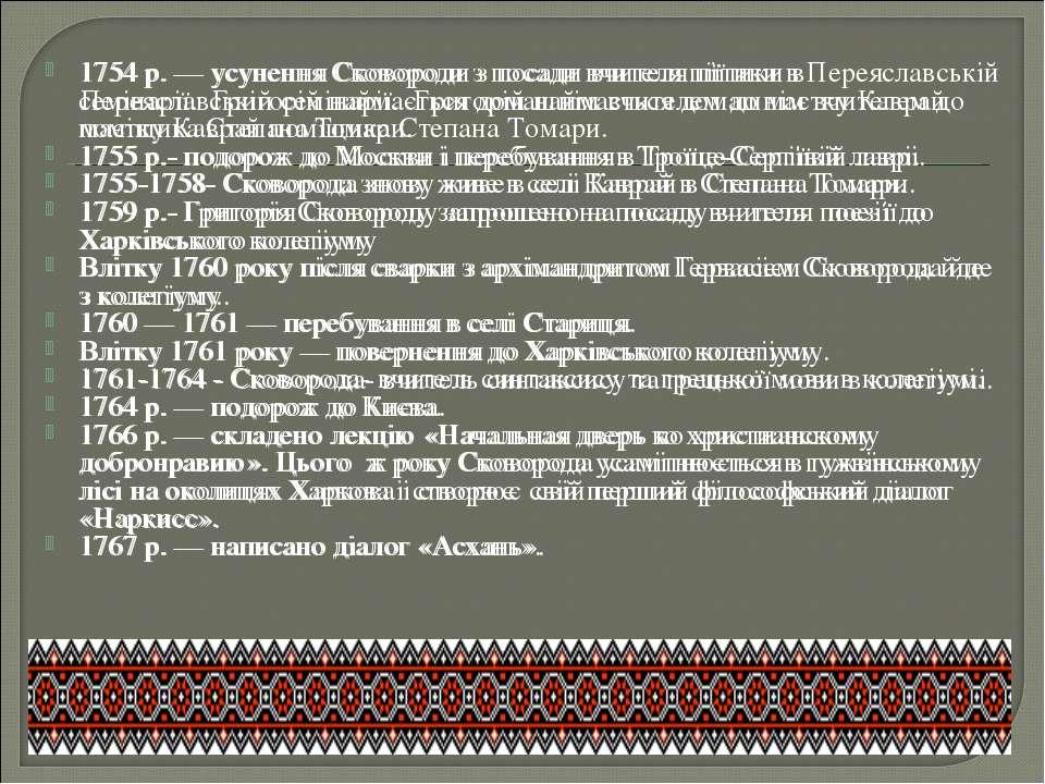 1754 р. — усунення Сковороди з посади вчителя піїтики в Переяславській семіна...