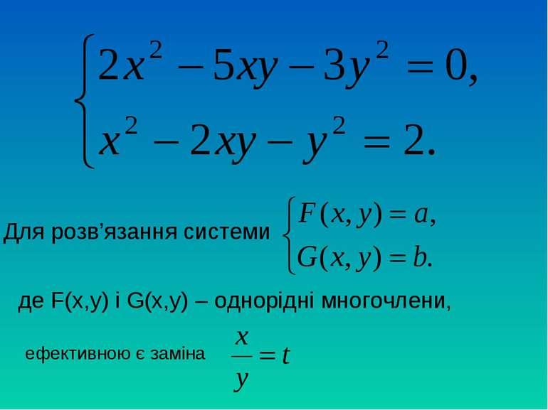Для розв'язання системи де F(x,y) і G(x,y) – однорідні многочлени, ефективною...