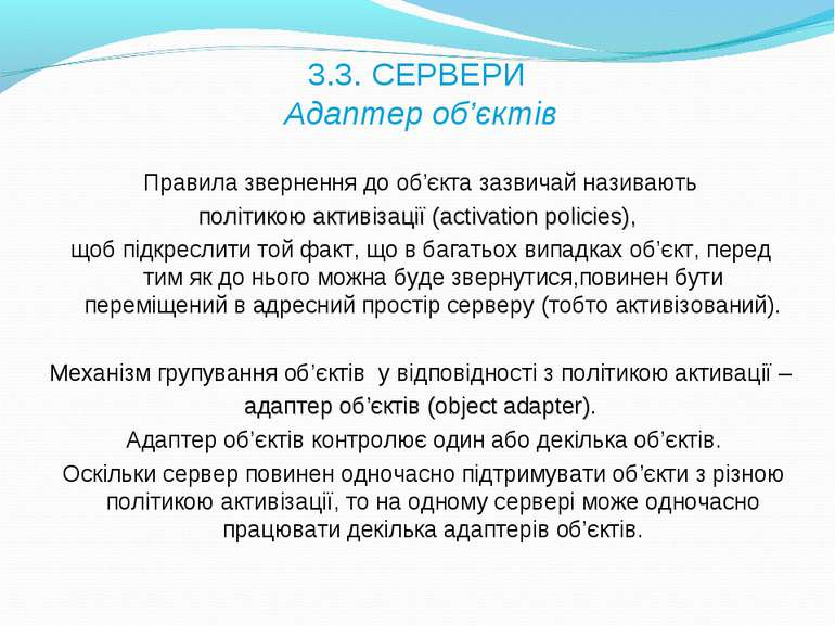 3.3. СЕРВЕРИ Адаптер об'єктів Правила звернення до об'єкта зазвичай називають...