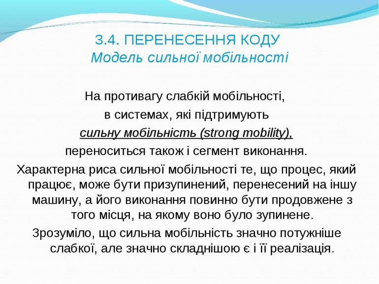 3.4. ПЕРЕНЕСЕННЯ КОДУ Модель сильної мобільності На противагу слабкій мобільн...