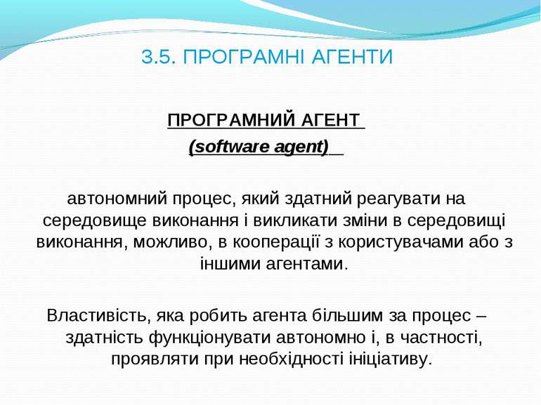 3.5. ПРОГРАМНІ АГЕНТИ ПРОГРАМНИЙ АГЕНТ (software agent) автономний процес, як...