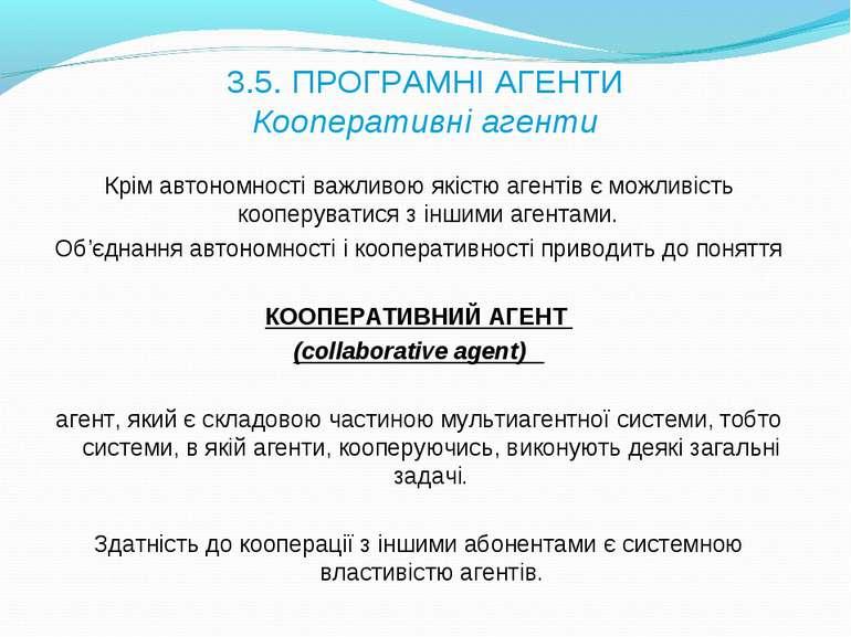 3.5. ПРОГРАМНІ АГЕНТИ Кооперативні агенти Крім автономності важливою якістю а...