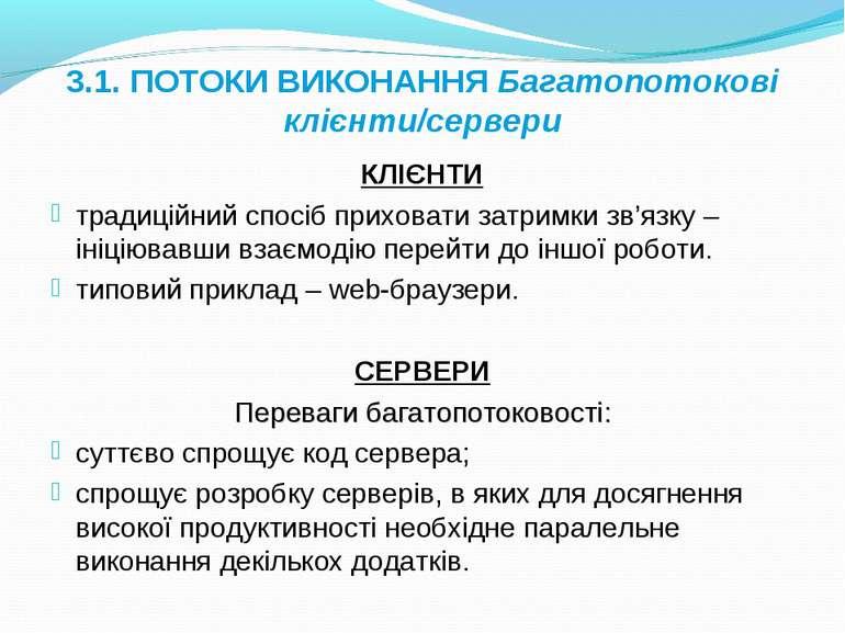 3.1. ПОТОКИ ВИКОНАННЯ Багатопотокові клієнти/сервери КЛІЄНТИ традиційний спос...