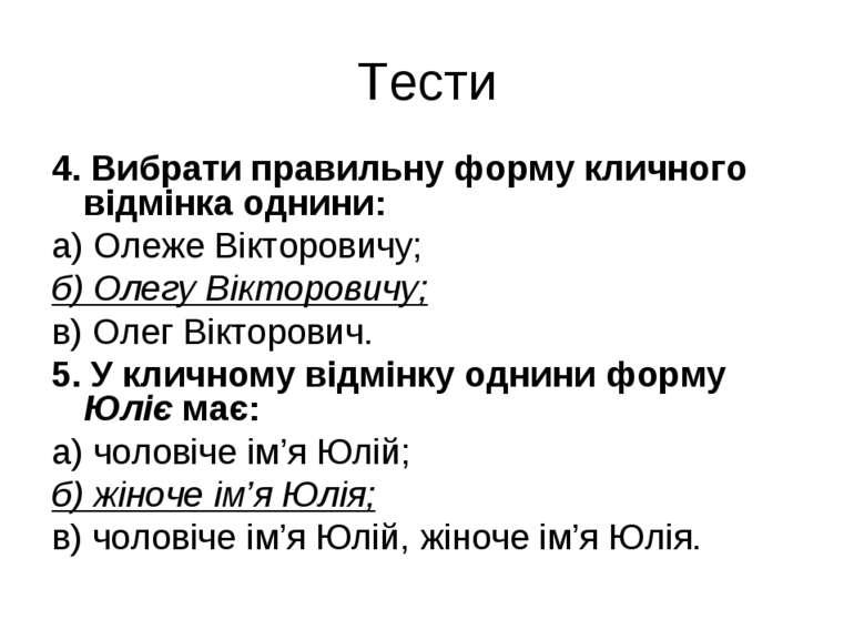 Тести 4. Вибрати правильну форму кличного відмінка однини: а) Олеже Вікторови...