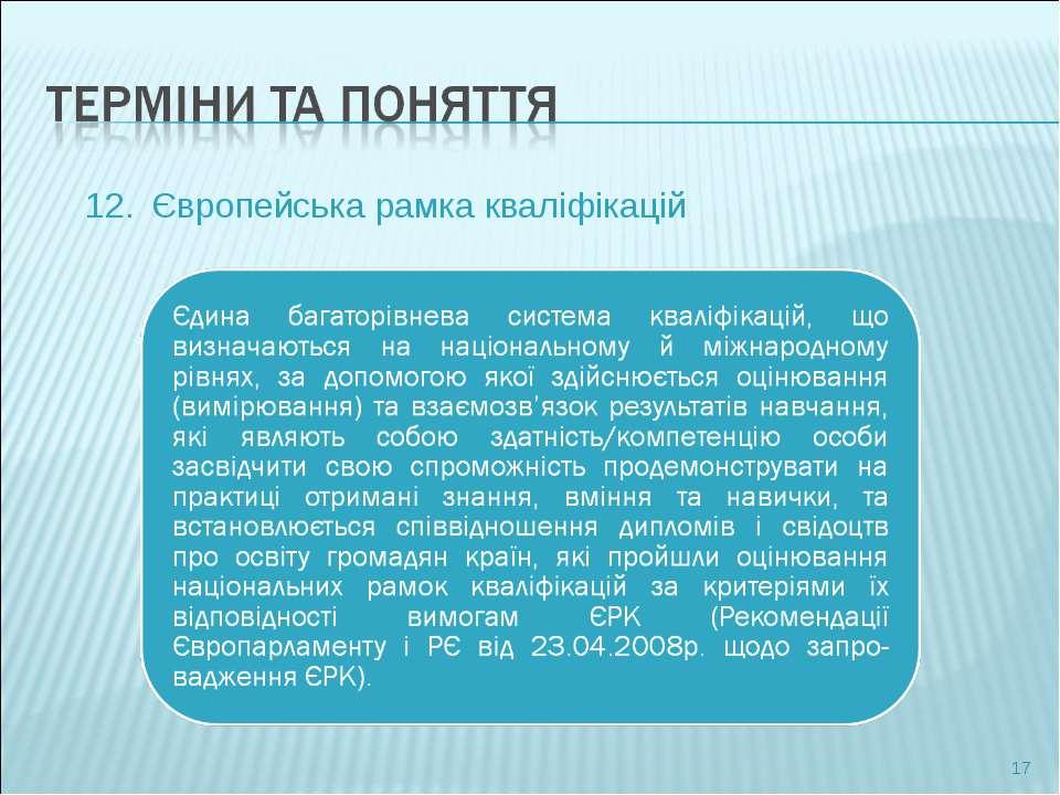 12. Європейська рамка кваліфікацій *