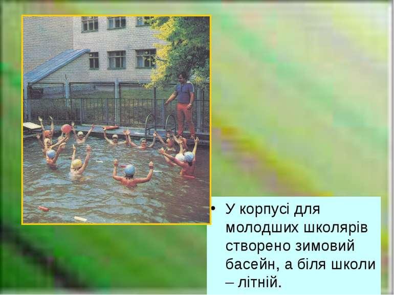 У корпусі для молодших школярів створено зимовий басейн, а біля школи – літній.