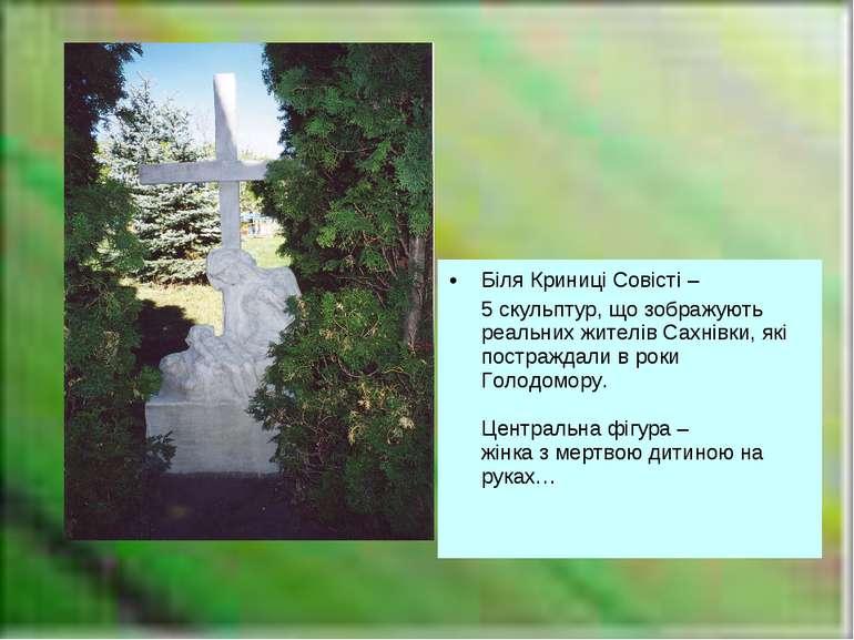 Біля Криниці Совісті – 5 скульптур, що зображують реальних жителів Сахнівки, ...