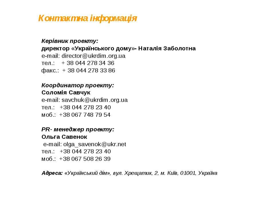 Контактна інформація Керівник проекту: директор «Українського дому»- Наталія ...