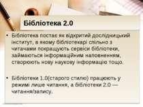 Бібліотека 2.0 Бібліотека постає як відкритий дослідницький інститут, в якому...