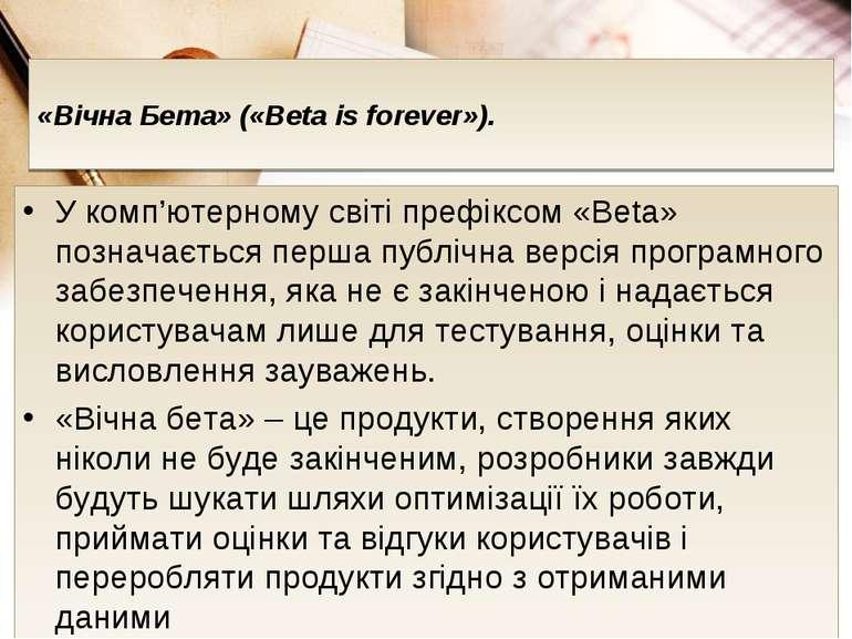 «Вічна Бета» («Beta is forever»). У комп'ютерному світі префіксом «Beta» позн...