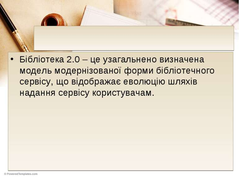 Бібліотека 2.0 – це узагальнено визначена модель модернізованої форми бібліот...