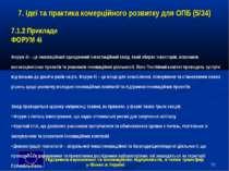 * 7. Ідеї та практика комерційного розвитку для ОПБ (5/34) 7.1.2 Приклади ФОР...