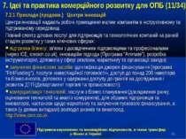 * 7. Ідеї та практика комерційного розвитку для ОПБ (11/34) 7.2.1 Приклади (п...