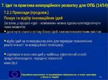 * 7. Ідеї та практика комерційного розвитку для ОПБ (14/34) 7.2.1 Приклади (п...