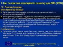 * 7. Ідеї та практика комерційного розвитку для ОПБ (15/34) 7.2.1 Приклади (п...