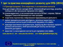 * 7. Ідеї та практика комерційного розвитку для ОПБ (28/34) 7.4 Приклади (про...