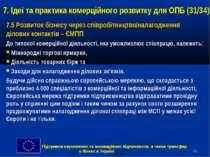 * 7. Ідеї та практика комерційного розвитку для ОПБ (31/34) 7.5 Розвиток бізн...