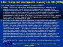 * 7. Ідеї та практика комерційного розвитку для ОПБ (33/34) База даних ділово...