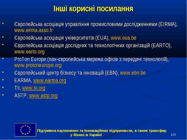 * Інші корисні посилання Європейська асоціація управління промисловими дослід...