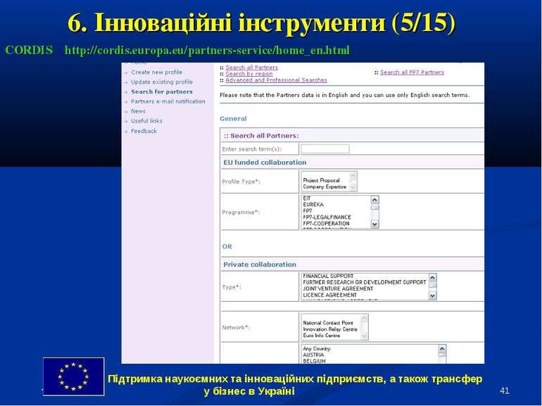 * 6. Інноваційні інструменти (5/15) CORDIS http://cordis.europa.eu/partners-s...