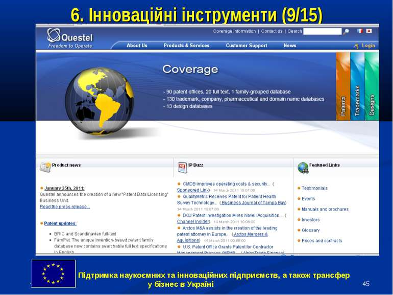 * 6. Інноваційні інструменти (9/15) Підтримка наукоємних та інноваційних підп...
