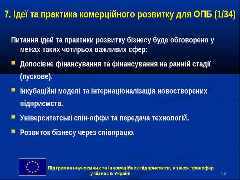 * 7. Ідеї та практика комерційного розвитку для ОПБ (1/34) Питання ідей та пр...