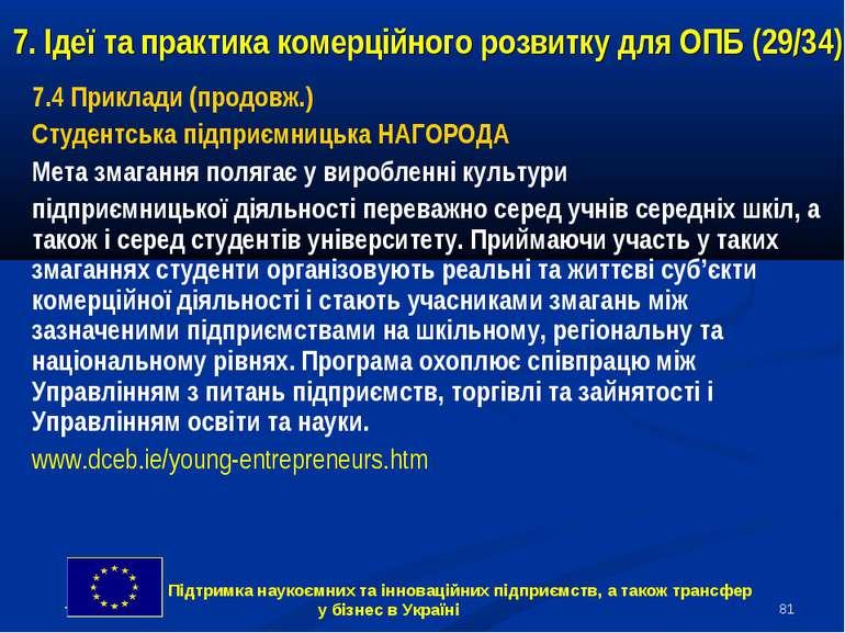 * 7. Ідеї та практика комерційного розвитку для ОПБ (29/34) 7.4 Приклади (про...