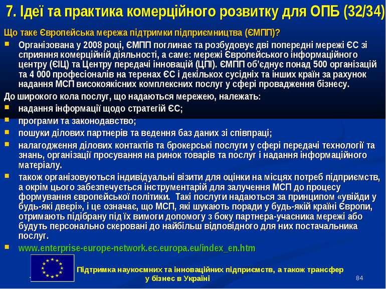 * 7. Ідеї та практика комерційного розвитку для ОПБ (32/34) Що таке Європейсь...