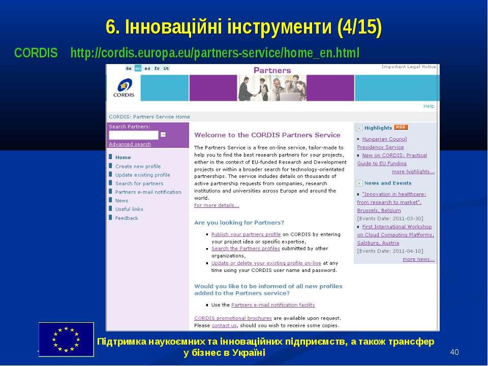 * 6. Інноваційні інструменти (4/15) CORDIS http://cordis.europa.eu/partners-s...