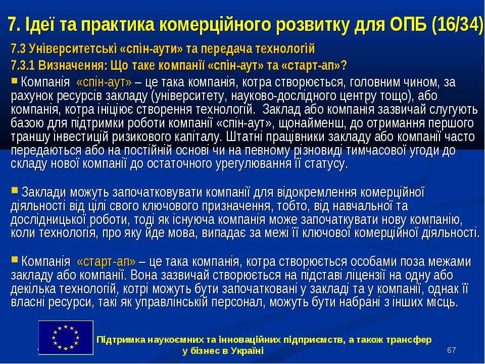 * 7. Ідеї та практика комерційного розвитку для ОПБ (16/34) 7.3 Університетсь...