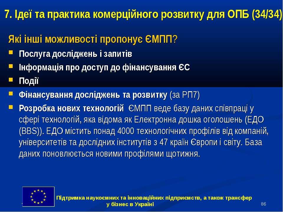 * 7. Ідеї та практика комерційного розвитку для ОПБ (34/34) Які інші можливос...