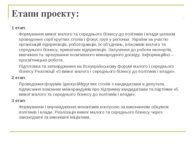 Етапи проекту: 1 етап: Формування вимог малого та середнього бізнесу до політ...