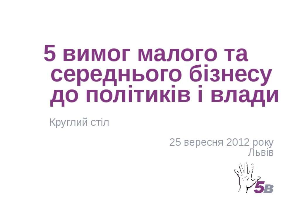 5 вимог малого та середнього бізнесу до політиків і влади Круглий стіл 25 вер...