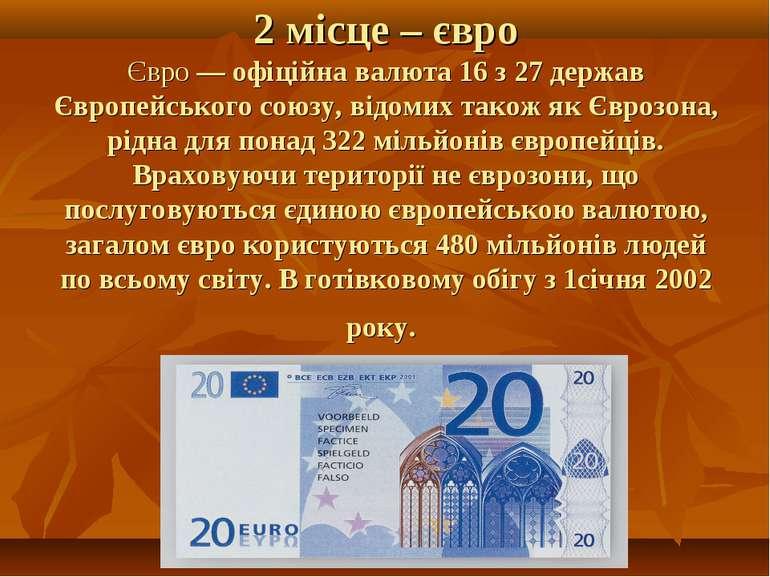2 місце – євро Євро— офіційна валюта 16 з 27 держав Європейського союзу, від...